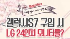 모비톡, '갤럭시S7' 대상 새봄맞이 특별 이벤트 금일 종료