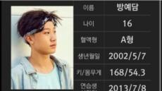 'K팝스타2' 방예담 내세운 YG 최연소 보이그룹 데뷔 '임박'