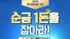 모비톡, '갤럭시S7 엣지' 대상 순금 지급 이벤트 기간 연장