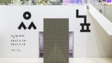 ㅇㅅㅅ는 우수수? 안상수!…서울시립미술관 '날개.파티'전