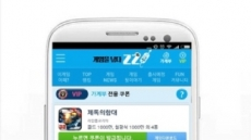 찌, '제독의함대' 신규 VIP 쿠폰 추가