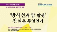 한국과학기자협회, '방사선과 암 발생' 진실은 무엇인가? 포럼 개최