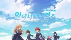 사전공모자들, '얼터너티브 걸즈' 편 16일 오후 8시 생방송