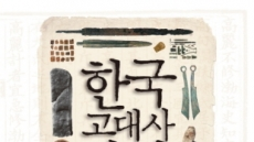 왜곡된 한국고대사의 38가지 팩트 체크