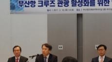 """정창수, """"이 기회에 관광체질 개선""""…부산과 크루즈 '재기' 맞손"""