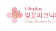 한화생명 등 '벚꽃피크닉페스티벌'