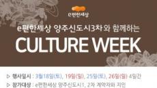 대림산업, 'e편한세상 양주신도시3차' 컬처위크 진행