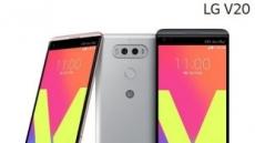 모비톡, LG전자 'V20' 가격 할인 이벤트 실시