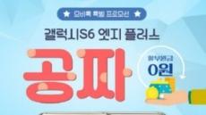 모비톡, '갤럭시S6 엣지 플러스' 할부원금 0원 이벤트 연장
