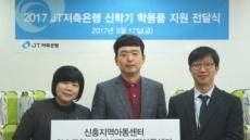 JT저축은행, 지역 아동복지시설에 '사랑의 학용품' 전달