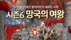 '시즌6' 드래곤플라이트, 서비스 10년 향한 야무진 행보 '주목'