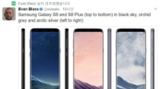 '갤럭시S8' 새로운 이미지 유출…세 가지 색상과 가격 공개