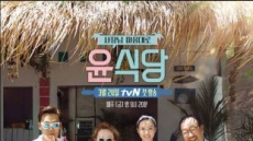 개업 앞둔 '윤식당'…나PD표 '대리만족' 이번에도 통하나