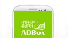 헝그리앱, 게임 추천으로 돈버는 어플 '애드박스' 출시
