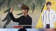 이준기, '해외에서 인정 받은 배우 1위'