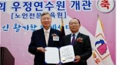 부영그룹, 대한노인회에'우정연수원'기부