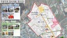 '마을정비형 공공주택사업' 2400호 선정한다