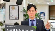 NH농협카드, 자동차보험료 캐시백 이벤트