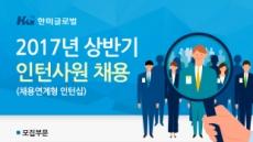 한미글로벌, 2017년 상반기 정규직 전환 글로벌 인턴 채용