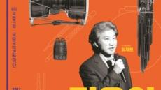 남미 민요로 꾸며진…올 두번째 국악 브런치 콘서트 '정오의 음악회'