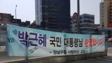 [어떻게 생각하십니까?] '친박 현수막' 못 뗀다?