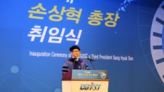 손상혁 DGIST 총장 취임…'4차 산업혁명 시대 선도 대학 만들 것'