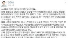 세월호 인양 성공으로 돌아본 '김진태 과거 발언'
