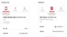 '간편송금=무료' 끝나나…페이코, 수수료 부과 검토