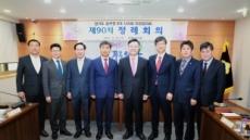 """경기도 중부권의장협의회, """"실질적인 지방분권 실현돼야"""""""