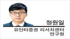 [특별기고-정원일 유안타증권 리서치센터 연구원]한국경제, 불만과 불안만 제거된다면…