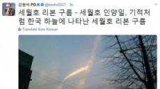 """'세월호 구름'에 '별'들도 감동…""""하늘의 기적"""""""