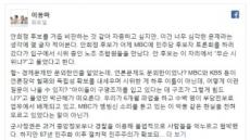 """MBC 해직기자 """"안희정, MBC 앞 시위보고 이게 무슨 시위냐 묻더라"""""""