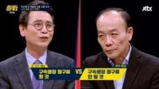 """'썰전' 朴 구속…유시민 """"한다"""" VS 전원책 """"안 한다"""""""