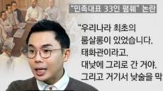 7대 종단 '3.1운동 100주년기념사업추진위', 설민석 시정 요구