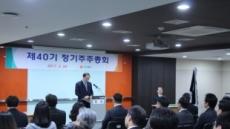 ㈜동부, 주주총회 개최… '전기차 충전' 사업목적 추가