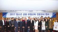 손보협회, 청소년 금융·보험교육 전문강사 연수