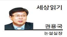 [세상읽기-권용국 논설실장] 임종룡의 책임과 소신 사이