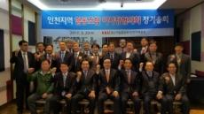 황현배 인천지역협동조합이사장협의회 회장 연임