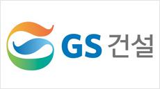 [건설사 주총데이] GS건설, 보통주 발행한도 8000억원 증액