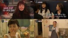 정유미, '윤식당'의 공식 해피 바이러스