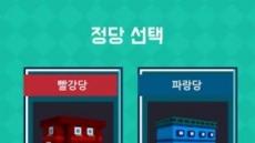 본격 대선시즌… 게임도 '대선'이 대세