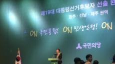"""손학규 """"준비된 선장 불러달라"""""""
