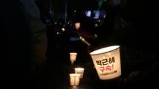 """[세월호 인양 후 광장] 촛불집회 노벨평화상 추진에 시민들 """"자랑스러운 우리 기록"""""""