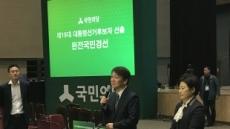 <1보>국민의당 경선 중간집계, 안철수 우세