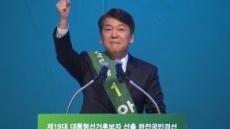 국민의당 첫 경선만에…안철수 압승, 1위 확정