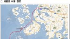 해수부, 세월호 목포 이동경로 공개…시속 8∼10㎞ 운항