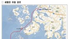 세월호 종착지 목포신항 항해 임박 …수·방제 작업 막바지