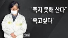 """최순실 """"죽지 못해 산다, 죽고 싶다""""…朴, 구속 여부에 '애간장'"""