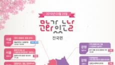 3월 문화가 있는 날, 전국 2012개 문화행사…'볼빨간사춘기'도