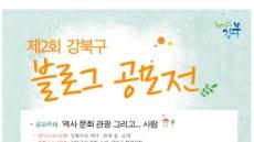 종로구, 31일 숭인공원 내 '유아숲체험원' 문활짝